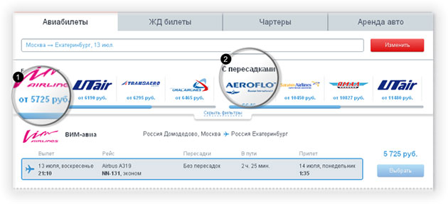 Заказа авиабилеты билеты самолет киева симферополь