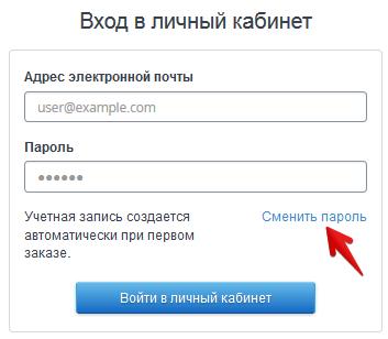 форма регистрации личного кабинета