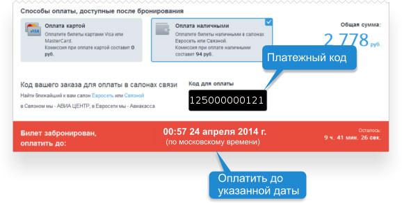 Оплата через салоны связи, сайт Авиакасса.ру